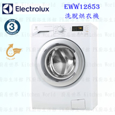 【PK廚浴生活館】 高雄 Electrolux 伊萊克斯 EWW12853 洗脫烘衣機 ◇實體店面 可刷卡