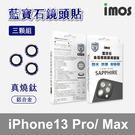 imos iPhone 13 Pro Max 藍寶石 鏡頭保護鏡 真燒鈦 鈦合金 藍寶石 鏡頭貼 金屬框 保護貼