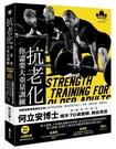 抗老化,你需要大重量訓練:怪獸訓練總教練何立安以科學化的訓練,幫助你提升肌力..