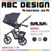 ✿蟲寶寶✿【德國ABC Design】2018款 豪華大車輪 高景觀 嬰兒手推車 Salsa3 皮革款