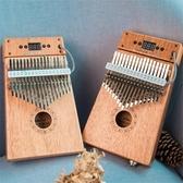 拇指琴 智能亮燈拇指琴17音卡林巴琴手指琴 - 古梵希