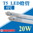 東亞 T5 LED燈管 4尺燈管 20W...