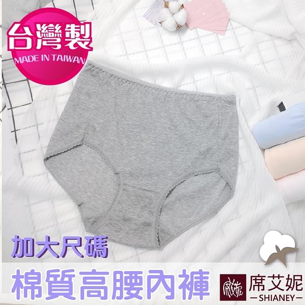 女性 加大尺碼 棉質內褲 超彈力 台灣製 No.936-席艾妮SHIANEY
