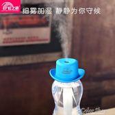 USB加濕器迷你礦泉水瓶蓋辦公室桌面小型空氣便攜式加濕器  color shop