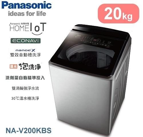【佳麗寶】-留言享加碼折扣(Panasonic國際牌)Nanoe X雙科技溫水洗淨變頻洗衣機-20kg【NA-V200KBS-S】