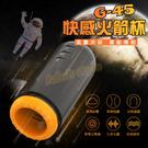 飛機杯 G-45快感火箭杯【全館86折】