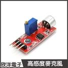 高感度麥克風傳感器模組 (0687A) 實驗室/學生模組/電子材料/電子工程/適用Arduino