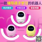 ???科大訊飛阿爾法超能蛋兒童智慧機器人玩具對話人工教育小蛋 MKS新年禮物