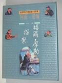 【書寶二手書T2/少年童書_PHZ】世界五大推理小說家_柯南道爾-福爾摩斯探案