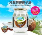 [整箱12瓶] 原裝進口美國品牌Edible Haven冷壓初榨純鮮椰子油x12(限宅配)