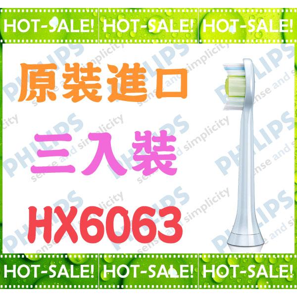 《正公司貨@原裝進口》Philips HX6063 飛利浦 鑽石靚白 標準刷頭 (全系列電動牙刷通用)