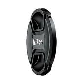 郵寄免運費只要$235 3C LiFe NIKON 尼康LC-58 Lens Cap鏡頭蓋 適用58mm鏡頭 台灣代理商公司貨