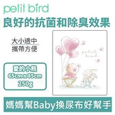 韓國Petit Bird竹纖維嬰幼兒防水保潔床墊—愛的小熊(65x85cm)