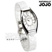 NATURALLY JOJO 璀璨時光 晶鑽 不鏽鋼 陶瓷腕錶 防水女錶 酒桶型設計 白 JO96904-80F