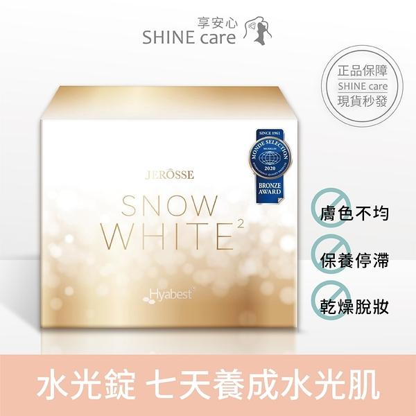 【享安心】水光錠 60顆/盒 婕樂纖JEROSSE FDA日本強效玻尿酸