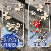 SONY XZ2 XA2 XA1 Plus XZ1 XZ Premium Ultra 戀戀花蝶 水鑽殼 手機殼 訂製