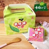 【青梅之家】青梅精果凍禮盒*1盒