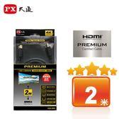 【PX大通】特級高速HDMI傳輸線(2米)HD2-2MX