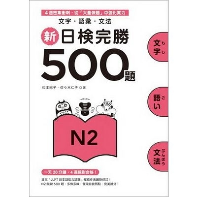 新日檢完勝500題N2