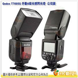 神牛 Godox TT685S SONY 手動8級光感閃光燈 公司貨 無線 高速 離機閃 GN60 2.4G E-TTL