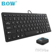鍵盤 BOW筆記本無線鍵盤辦公家用巧克力usb迷你有線台式電腦小鍵盤靜音 coco衣巷