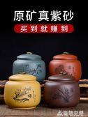 宜興紫砂茶葉罐大號小號密封罐普洱醒茶罐存儲罐家用陶瓷茶罐禮盒 造物空間