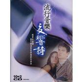 流行音樂-交響詩CD (10+2片裝)
