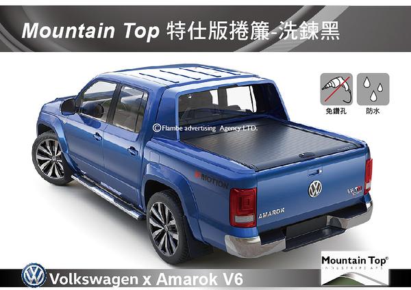 ||MyRack|| Mountain Top 特仕版捲簾-洗鍊黑 Amarok V6 安裝另計 皮卡