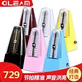 Gleam鋼琴節拍器吉他小提琴古箏樂器通用音樂機械節奏器考級專用 「雙10特惠」