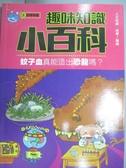 【書寶二手書T4/雜誌期刊_WGD】趣味知識小百科6:動植物篇_大米原創, 雨霽