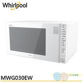 *元元家電館*Whirlpool 惠而浦 30L微電腦觸控式微波爐 MWG030EW