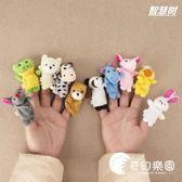 親子玩具-動物指偶毛絨公仔手指玩偶動物手偶早教玩具-奇幻樂園