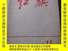 二手書博民逛書店罕見紅旗(1976 11)書前有毛、華像Y8891 出版1976
