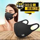 升級版可水洗3D立體透氣口罩