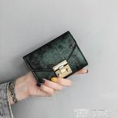 零錢包韓版潮錢包女短款歐美復古鎖扣百搭錢夾女卡包零錢包促銷好物