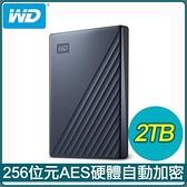 【南紡購物中心】WD 威騰 My Passport Ultra 2TB 2.5吋 USB-C 外接硬碟《星曜藍》