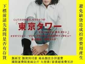 二手書博民逛書店CUT罕見international interview magazine 電影雜誌 小田切讓 NO.211 日版