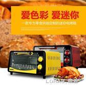 迷你電烤箱家用烘焙烤箱小型12升雙層 220V igo 樂活生活館