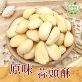 原味蒜頭酥 200G大包裝【菓青市集】