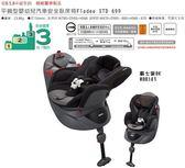 ★優兒房☆ Aprica 嬰幼兒汽車安全臥床椅 Fladea STD 699 爵士黑BK