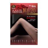 瑪榭 玫瑰香精無痕20丹褲襪MA-11301【屈臣氏】