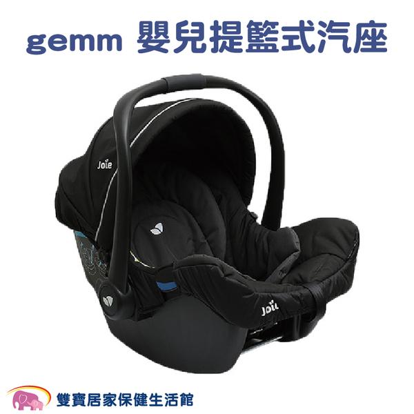 【送現金卡】奇哥Joie gemm 嬰兒提籃式汽座 嬰兒汽座 安全汽座 兒童座椅 提籃汽座 手提汽座