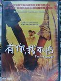 挖寶二手片-Y82-002-正版DVD-韓片【有你我不怕】-奧斯卡最佳外語片