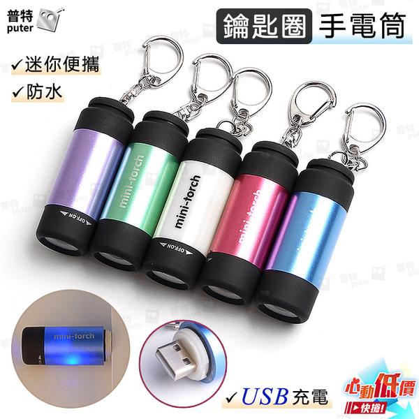 普特車旅精品【OE0470】迷你鑰匙圈手電筒 USB充電LED隨身燈 防水袖珍鑰