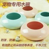 寵物水碗 出日本原單 陶瓷寵物飲水碗喝水器 狗狗貓咪通用水碗水盆 京都3C