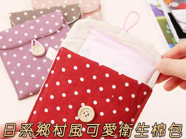 生活小物 日系鄉村風可愛衛生棉包/護墊包/化妝包/收納包