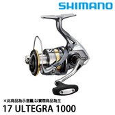 漁拓釣具 SHIMANO 17 ULTEGRA 1000 [紡車捲線器]