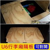 LUXGEN納智捷【U6GT/220行李廂可掀式隔板】上下層隔層板 U6專用配件 尾廂耐重耐壓 防水板