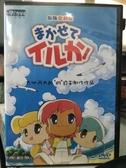 挖寶二手片-P17-351-正版DVD-動畫【海豚便利屋/OVA】-日語發音(直購價)