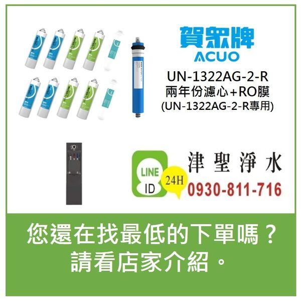 【津聖】賀眾牌 UN-1322AG-1-R專用兩年份濾心【給小弟我一個報價的機會】【LINE ID:0930-811-716】
